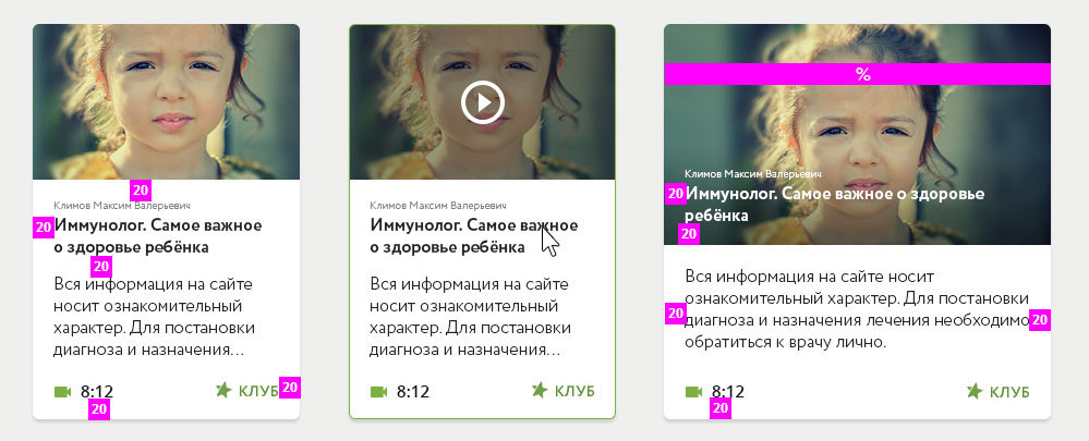 Кейсы: разработка спецификаций и гайдлайнов (web ui kit) - 19