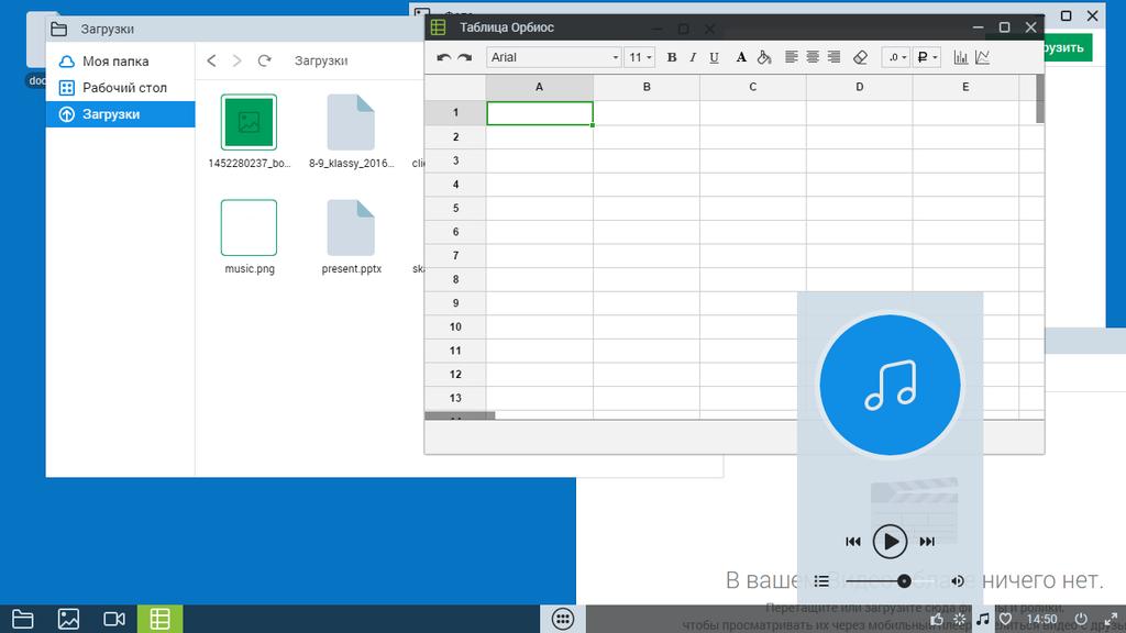 Обзор современных систем веб-рабочих столов - 4