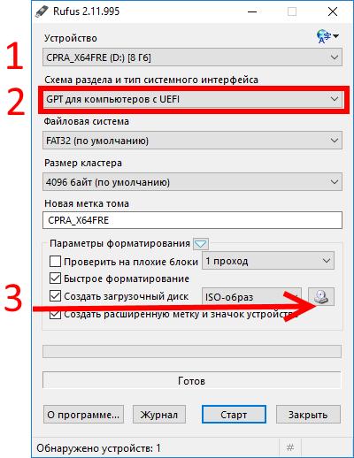 Acer C710: установка Windows 10 - 7