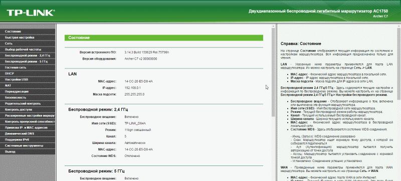 Оптимальный скоростной роутер: Zyxel Keenetiс Giga III vs TP-Link Archer C7 - 8
