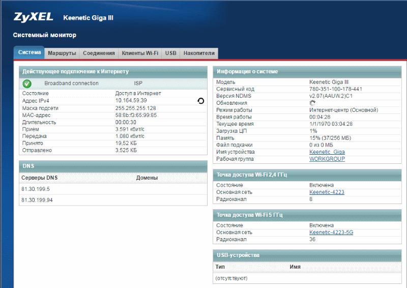 Оптимальный скоростной роутер: Zyxel Keenetiс Giga III vs TP-Link Archer C7 - 9