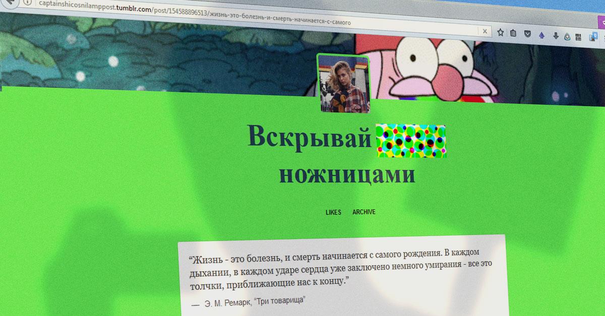 призыв ножницы Крамольная запись в Tumblr-блоге (суицидальный мотив замазан)