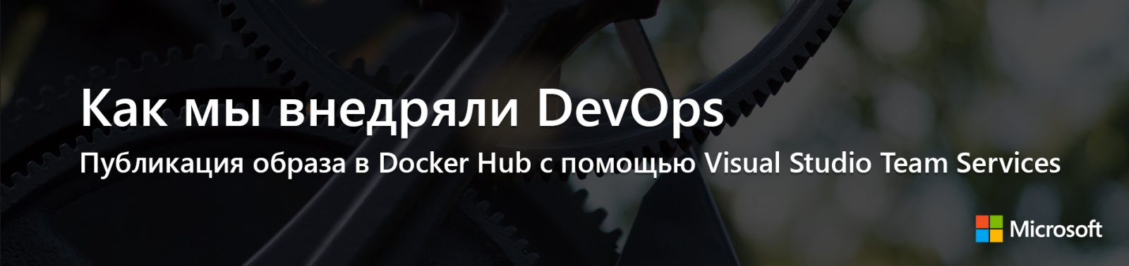 Как мы внедряли DevOps: публикация образа в Docker Hub с помощью Visual Studio Team Services - 1