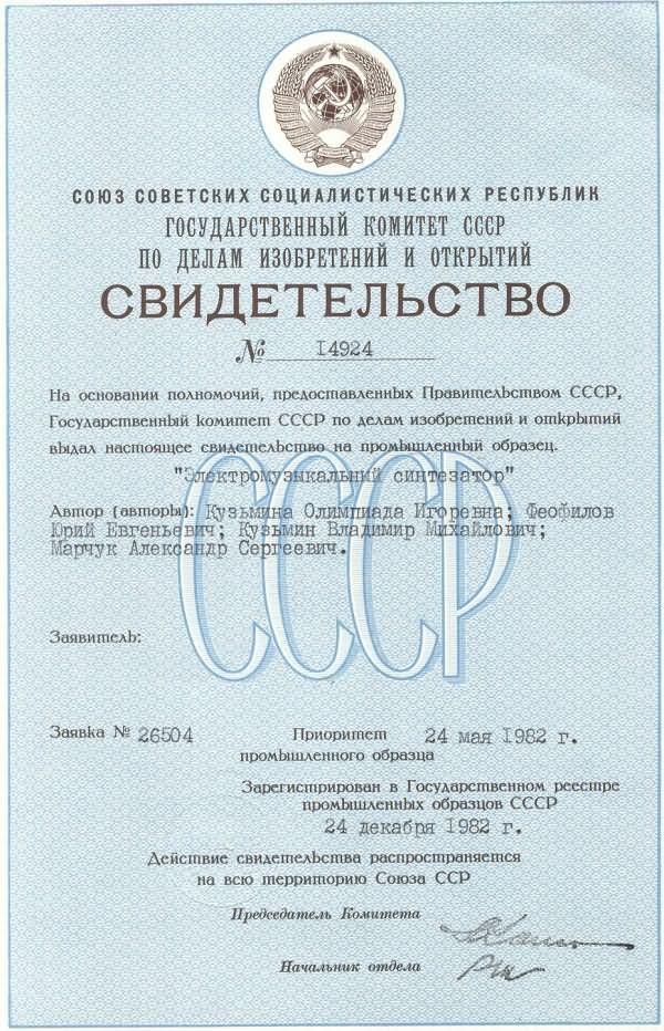 Сага о поливоксе: полёт советского Феникса из 80-х к «светлому» будущему в DOOM - 5
