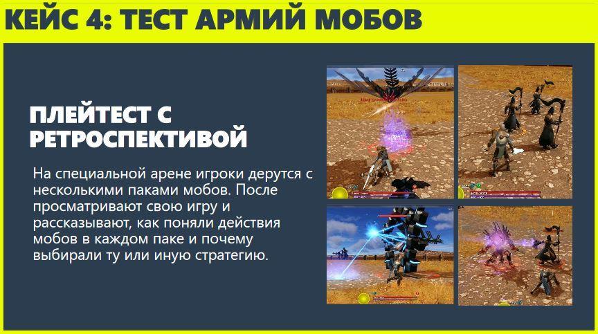 Пользовательские исследования в играх - 10