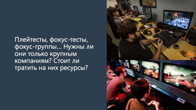 Пользовательские исследования в играх - 2
