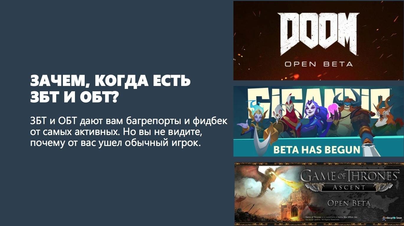 Пользовательские исследования в играх - 3