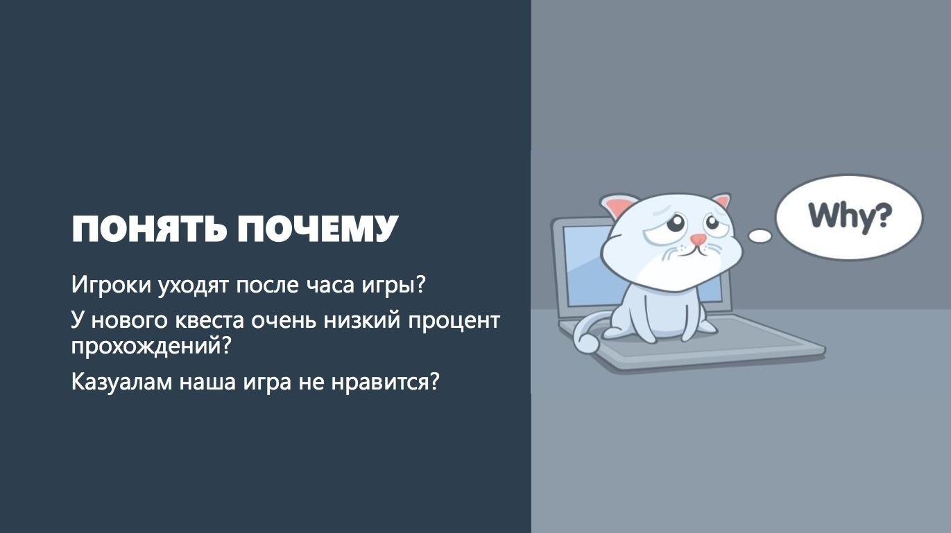 Пользовательские исследования в играх - 4