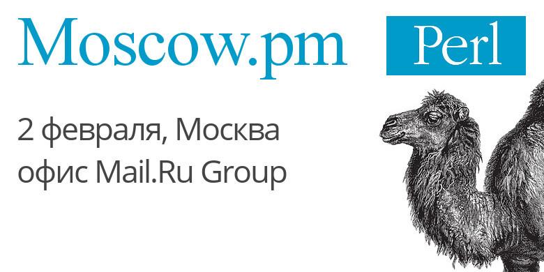 Приглашаем на Moscow.pm 2 февраля - 1