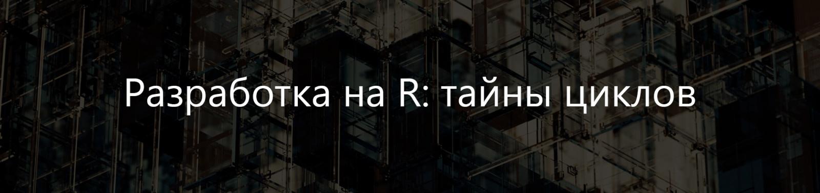 Разработка на R: тайны циклов - 1