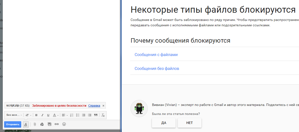 С 13 февраля Gmail будет фильтровать вложения в формате .js - 3