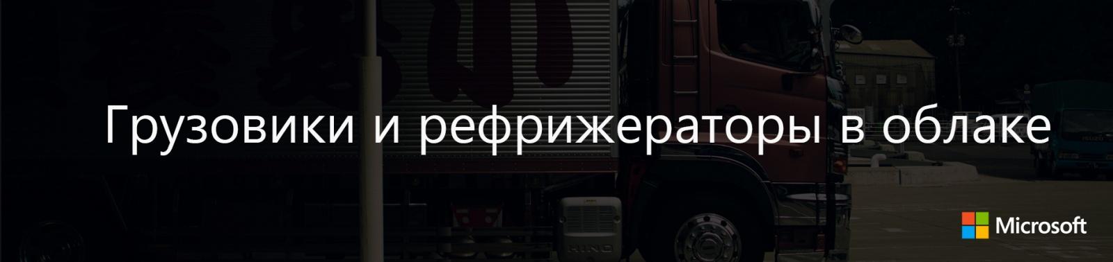 Грузовики и рефрижераторы в облаке - 1