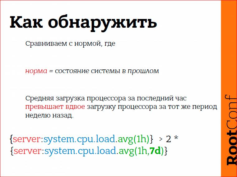Правильное обнаружение проблем с помощью Zabbix - 17
