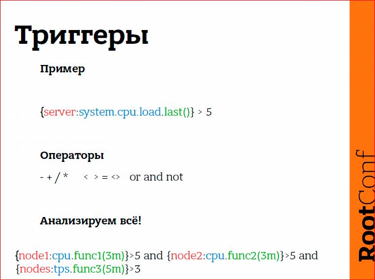 Правильное обнаружение проблем с помощью Zabbix - 9