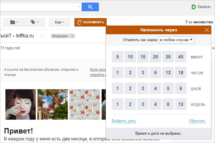 6 сервисов для эффективной работы с Gmail - 4