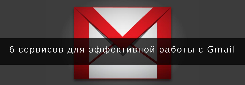 6 сервисов для эффективной работы с Gmail - 1