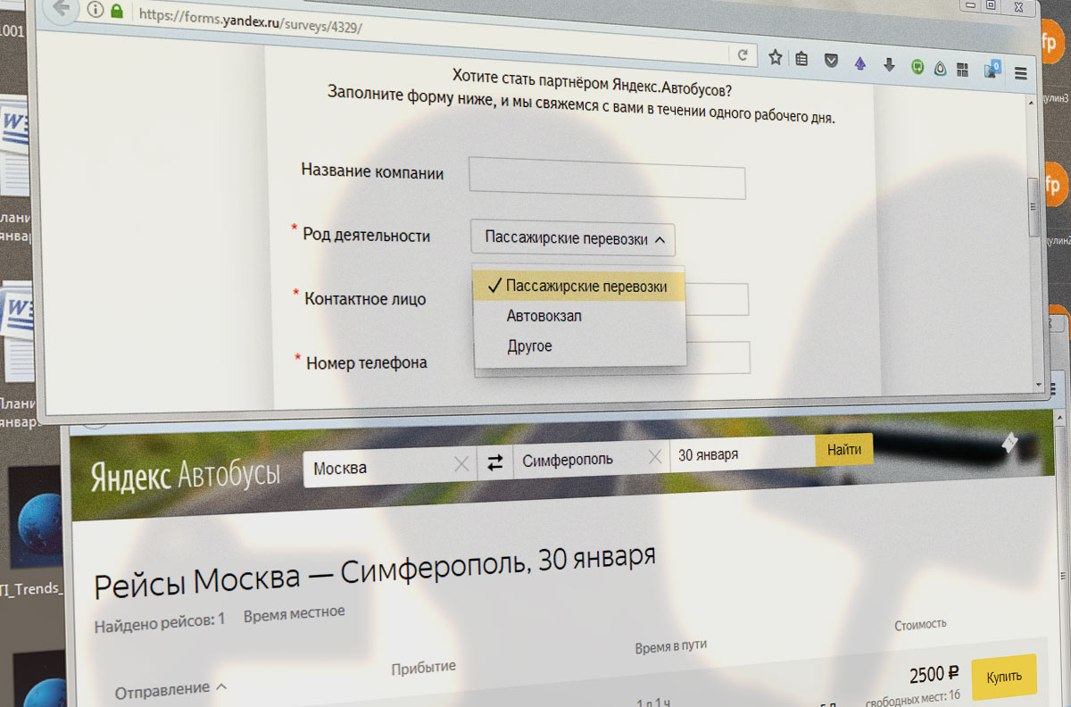 Яндекс.Автобусы сайт