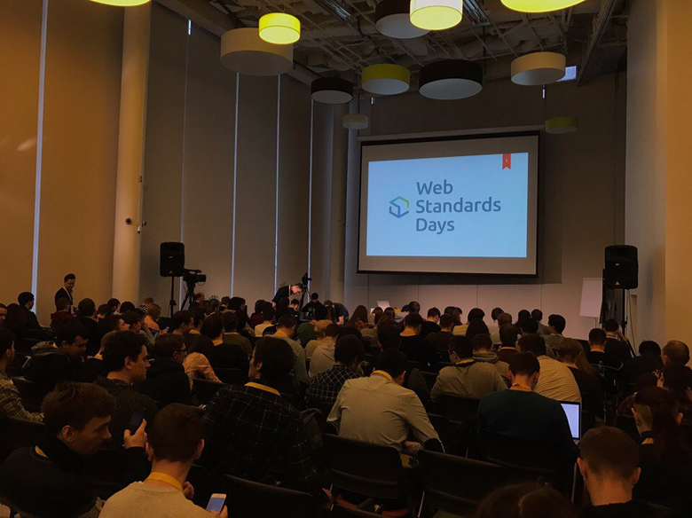 Web Standards Days: вечные ценности фронтенда - 1