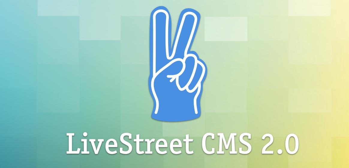 Релиз LiveStreet 2.0 - 1