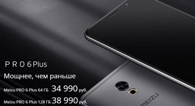 Смартфоны Meizu Pro 6 Plus и Meizu M5 начали продаваться в России