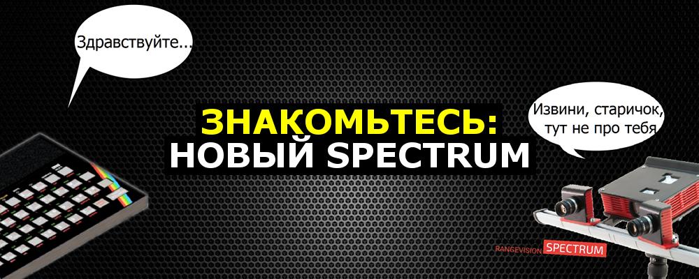 Знакомьтесь: новый Spectrum - 1