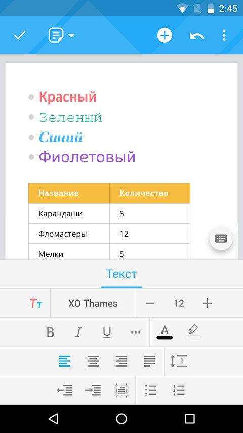 Как подружить Custom View и клавиатуру - 2