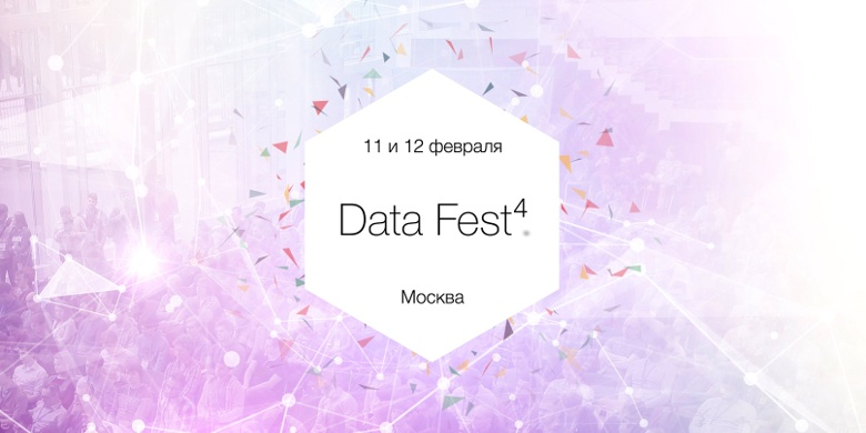 Приглашаем на Data Fest⁴ 11 и 12 февраля - 1