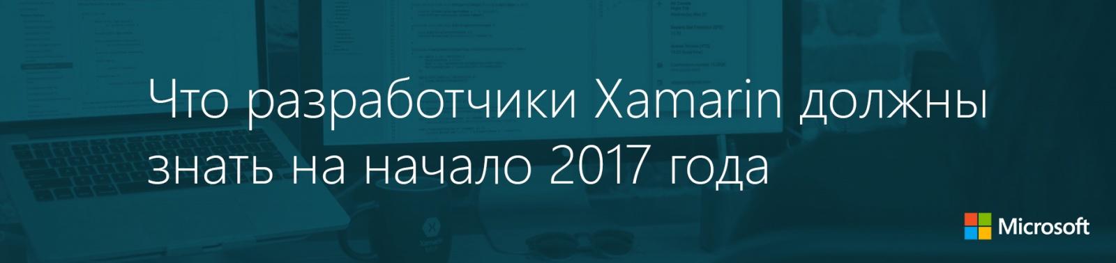 Что разработчики Xamarin должны знать на начало 2017 года - 1