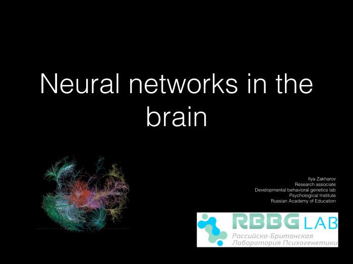 Исследование связности в мозге на основе электрофизиологических данных. Лекция в Яндексе - 1