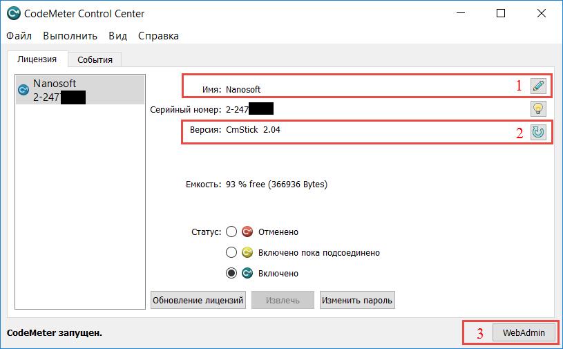 Удаленное подключение к сетевому ключу CodeMeter для ARCHICAD - 3