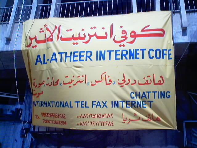 Интернет по всему миру: Иран, Ирак, Саудовская Аравия - 7