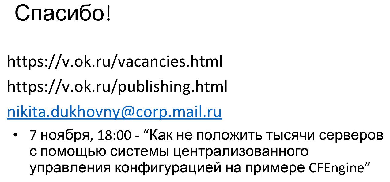 Балансировка нагрузки и отказоустойчивость в «Одноклассниках» - 14