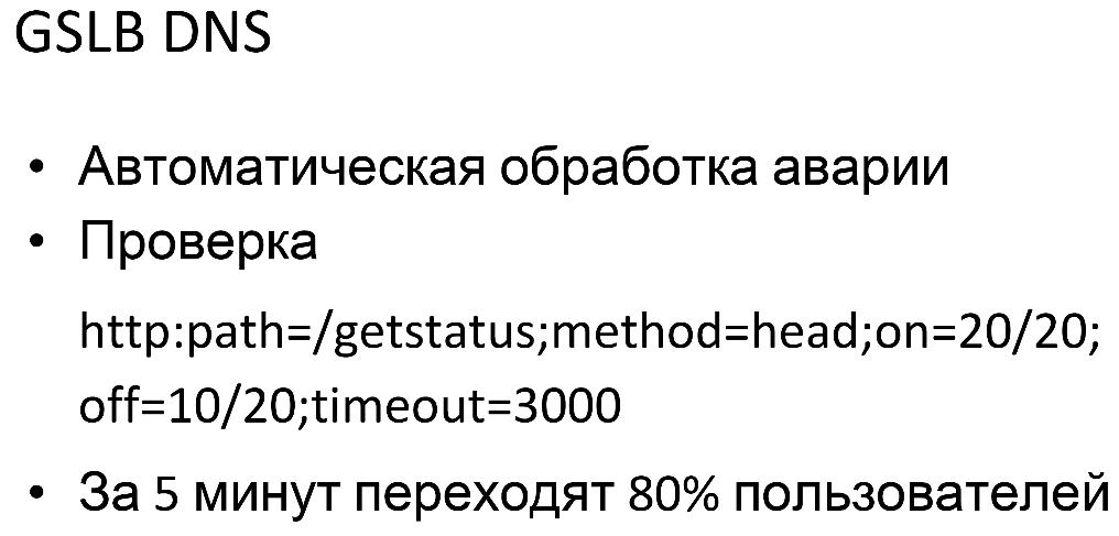 Балансировка нагрузки и отказоустойчивость в «Одноклассниках» - 6