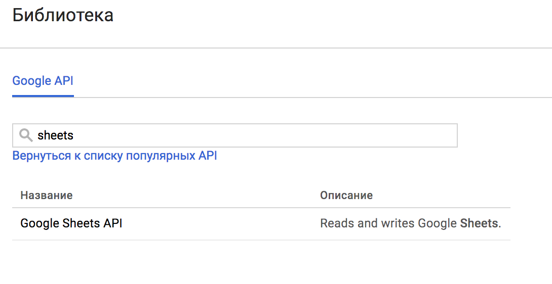 поиск API для активации