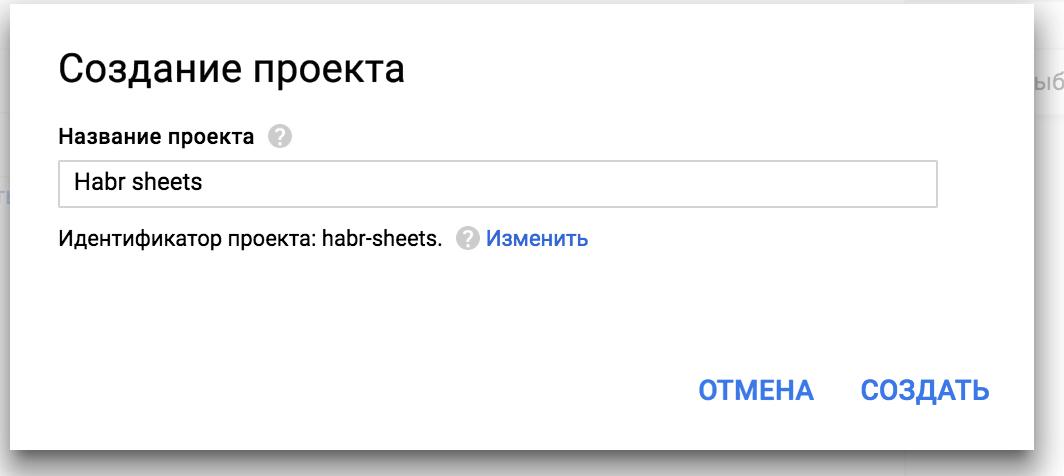 создание нового проекта google