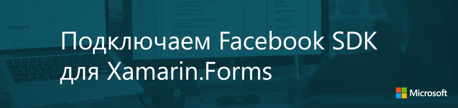 Подключаем Facebook SDK для Xamarin.Forms - 1