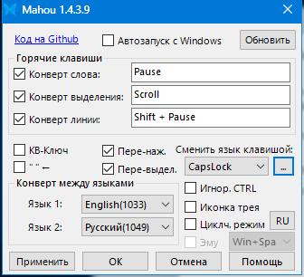Mahou — волшебный переключатель раскладок - 3