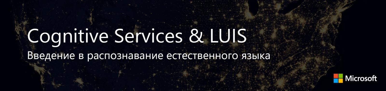 Cognitive Services & LUIS: Введение в распознавание естественного языка - 1