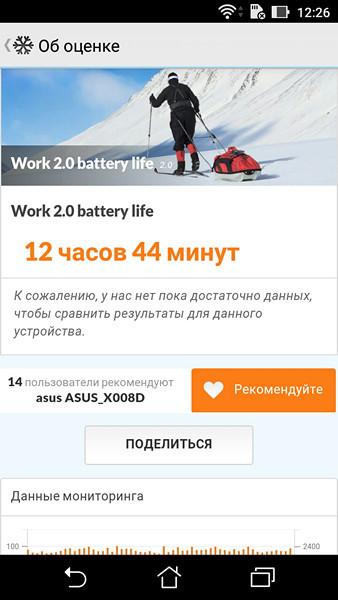 Обзор смартфона ASUS ZenFone 3 Max - 49