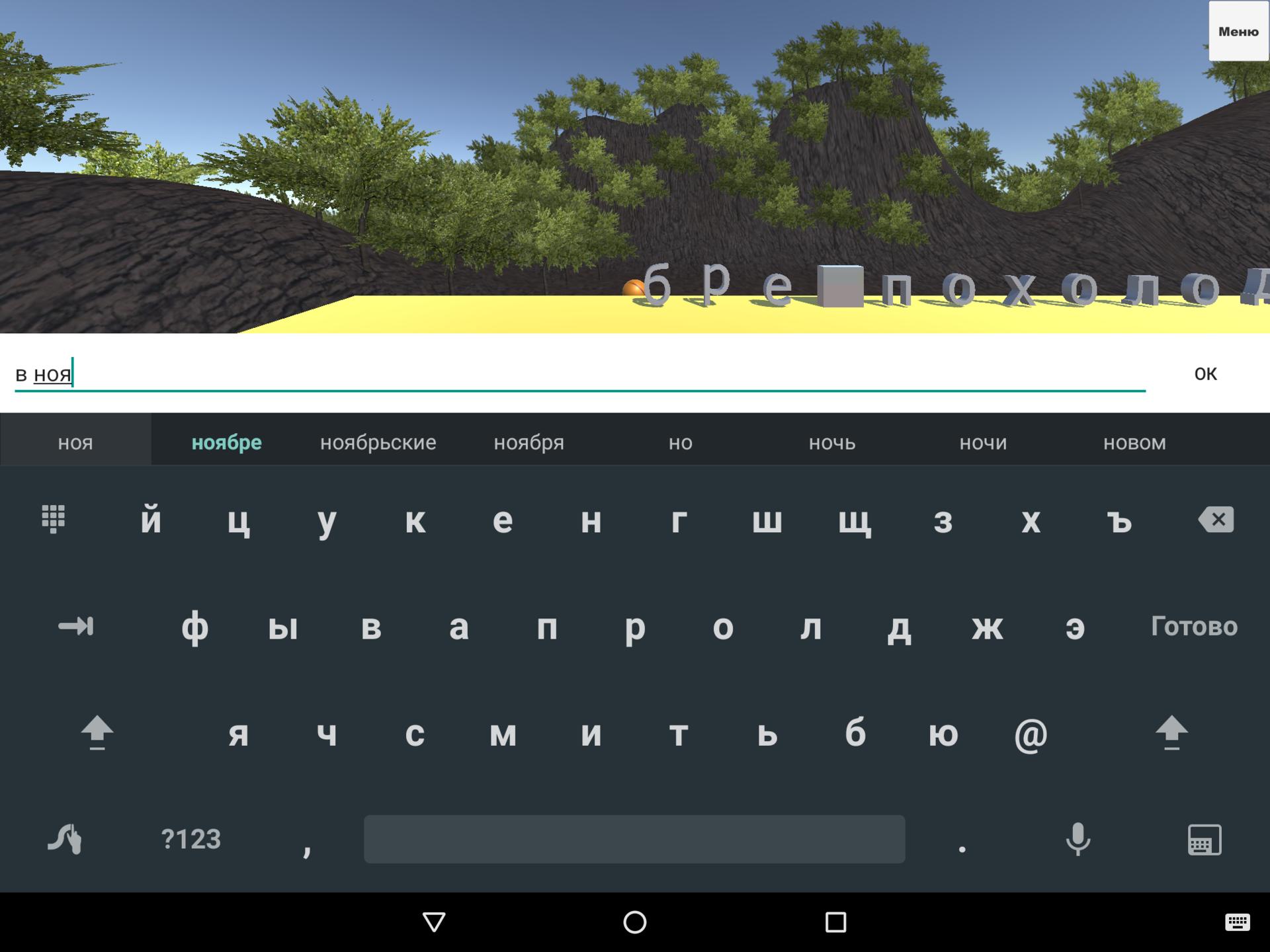 ChairInput. Пишем игру в Unity, управляемую с помощью виртуальной клавиатуры Android. Проблема с углом обзора камеры - 2