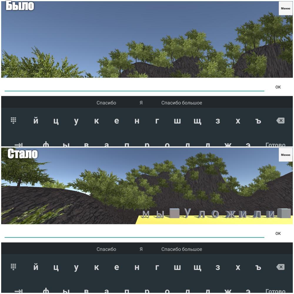 ChairInput. Пишем игру в Unity, управляемую с помощью виртуальной клавиатуры Android. Проблема с углом обзора камеры - 1
