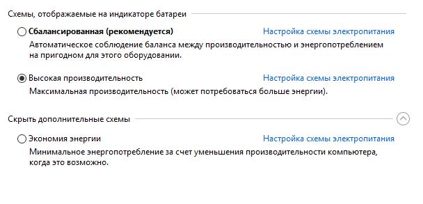 Агрессивная экономия энергии при работе от батареи на Windows - 2