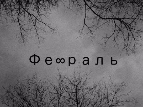 Февраль — это месяц, в котором практически у всех развивается депрессия