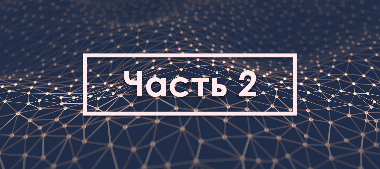 Нейронные сети для начинающих. Часть 2 - 1