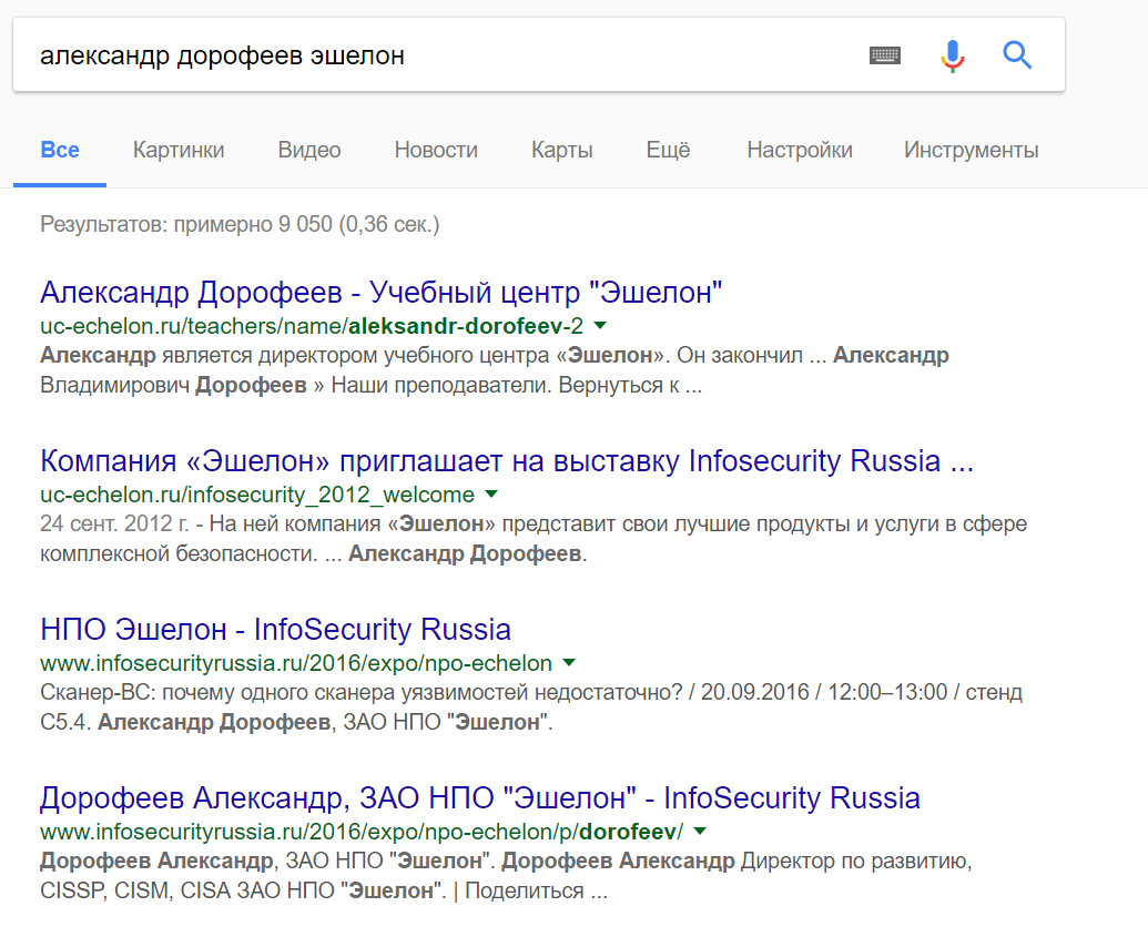 Как «пробить» человека в Интернет: используем операторы Google и логику - 2