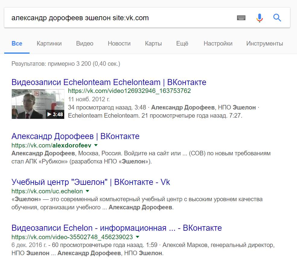 Как «пробить» человека в Интернет: используем операторы Google и логику - 3