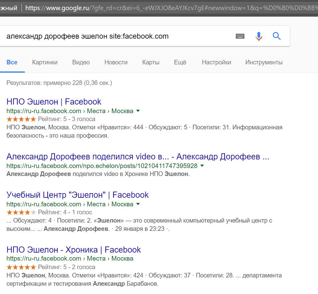 Как «пробить» человека в Интернет: используем операторы Google и логику - 4