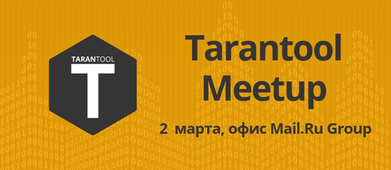 Приглашаем на Tarantool Meetup 2 марта - 1