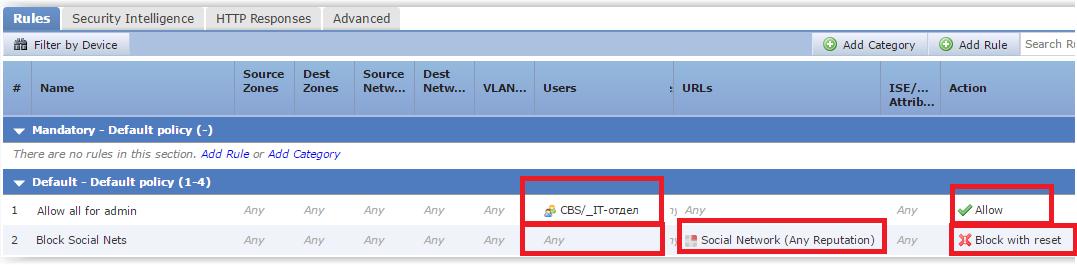 Аутентификация пользователей терминальных серверов на FirePOWER - 6