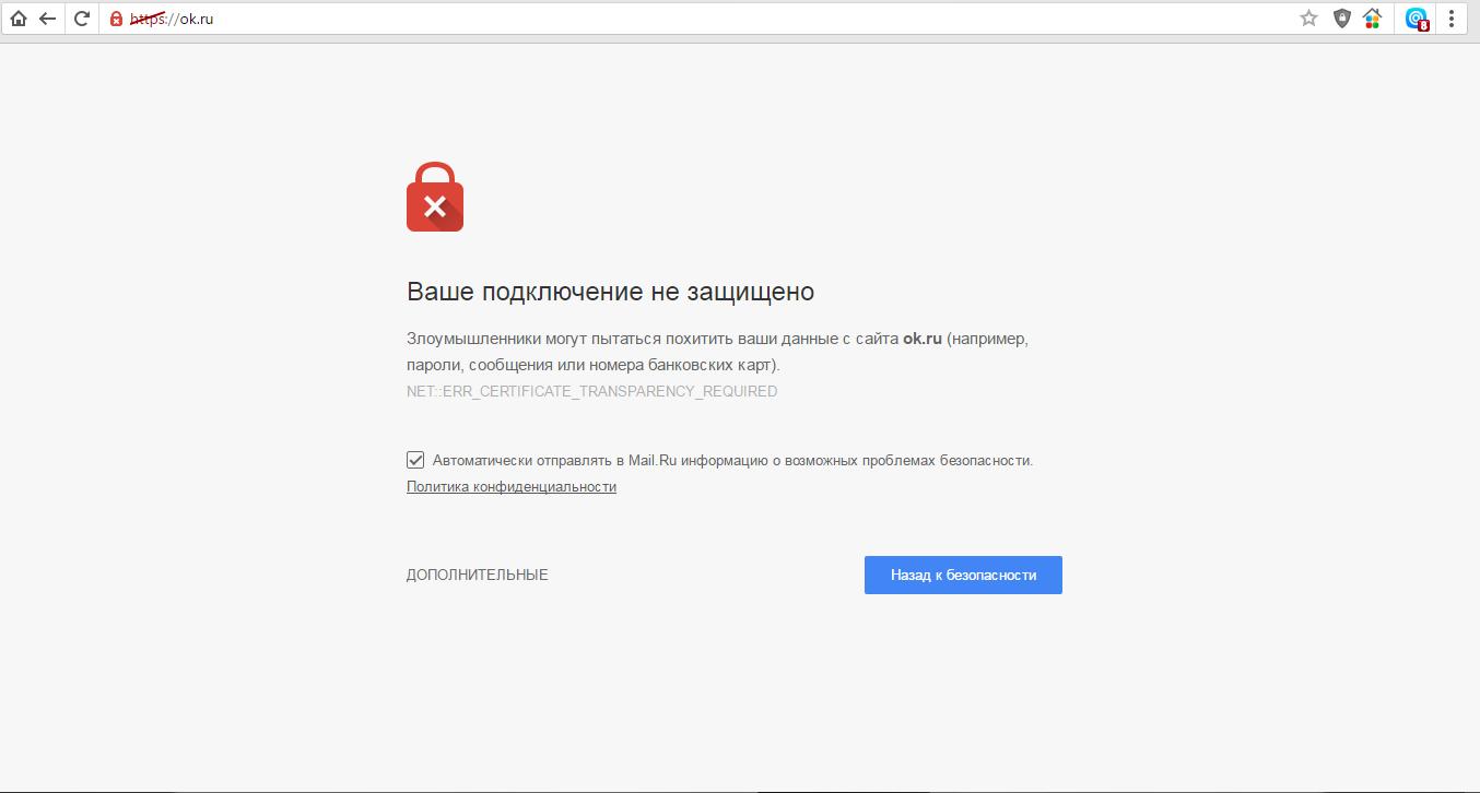 Драма: Пользователи «Амиго» не смогли зайти в «Одноклассники» и Mail.ru, поэтому закидали жалобами форум Google Chrome - 1